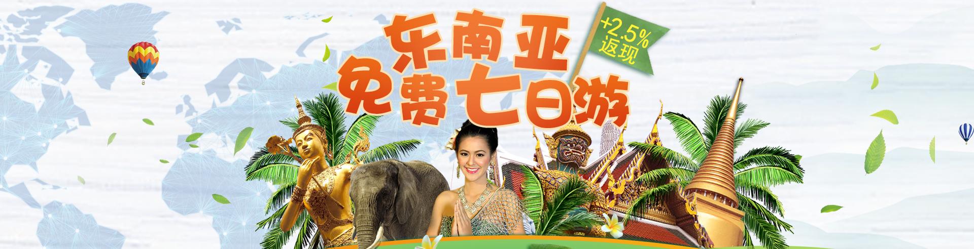 东南亚免费7日游