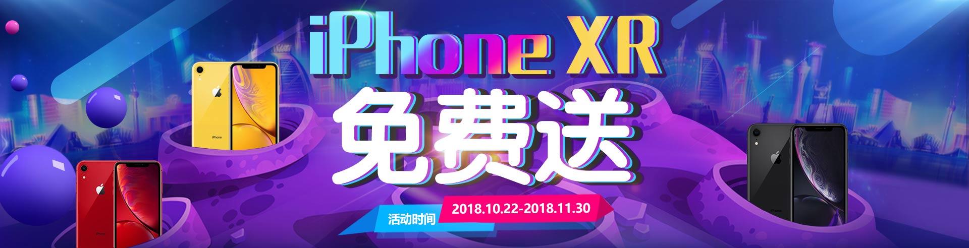 0元购iPhone XR