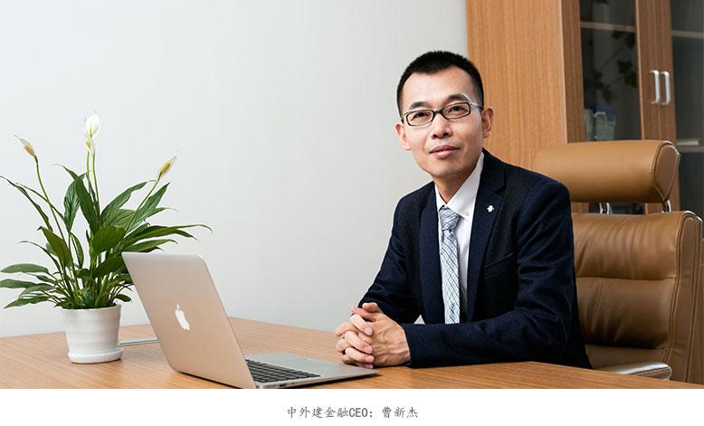 中外建金融CEO曹新杰
